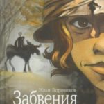 Илья Боровиков. Забвения. – Екатеринбург: Гонзо, 2018.