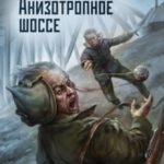 Павел Дмитриев. Анизотропное шоссе (по рукописи)