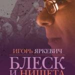 Игорь ЯРКЕВИЧ. Мой инопланетянин (по рукописи).